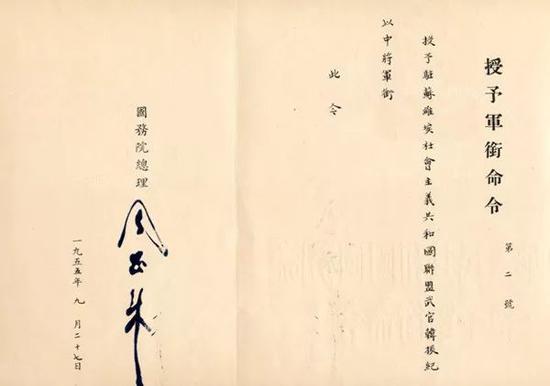 国务院授予韩振纪中将军衔的命令