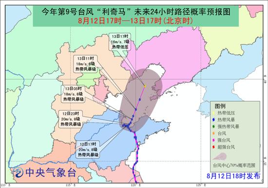 中央气象台8月12日18时继续发布台风蓝色预警