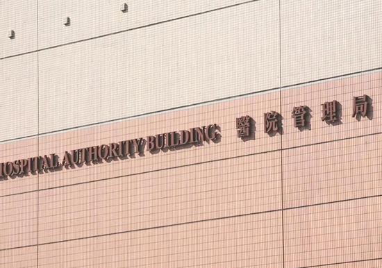 辱香港医管局摩天娱乐致歉并展开调,摩天娱乐图片