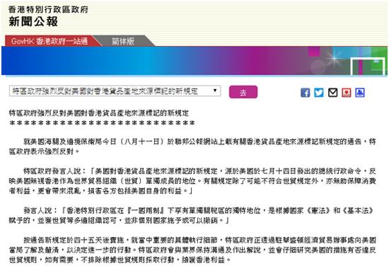 """美海关要求香港出口美国货物不能再标""""香港制造"""" 港府:强烈反对"""