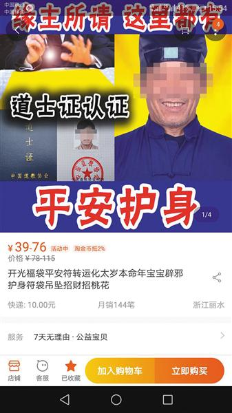 """淘宝店主网上卖""""符咒"""" 自称民间六壬仙教传人"""