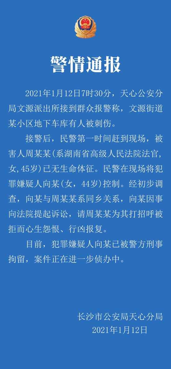 湖南省高院一女副庭长不肯办人情案地库遇害,凶手是死者初中同学加闺蜜图片