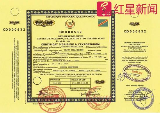 ▲货主提供的出口商证件 受访者供图