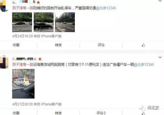 网友反映这里的交通问题/来源于网络