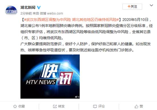 武汉东西湖区调整为中风险 湖北其他地区仍为低风险图片