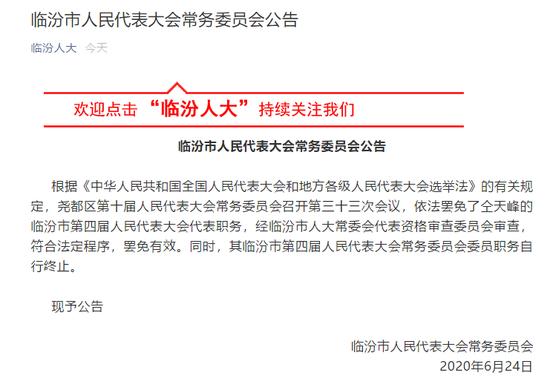 天富官网:免去临汾人大常天富官网委图片