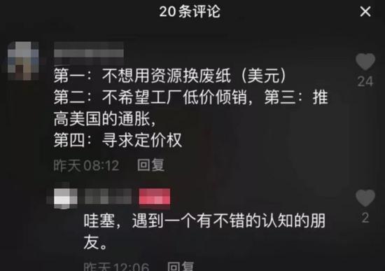 ▲网友关于限电限产的议论(图/网络)