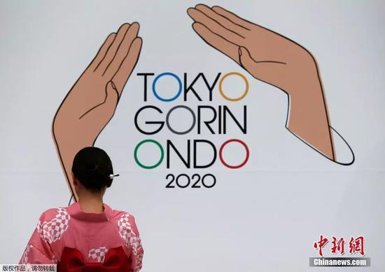 日本舉辦活動爲東京奧運會造勢