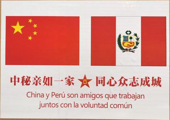 中国人民解放军向秘鲁军队提供防疫物资。