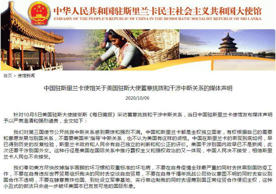 美国驻斯大使蓄意挑拨和干涉中斯关系 中国驻斯里兰卡使馆发布声明予以严肃澄清和谴责图片