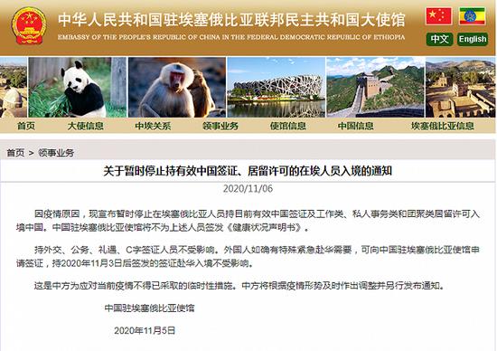 驻埃塞俄比亚使馆:暂停持有效中国签证、居留许可的在埃人员入境图片