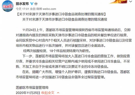 天津市涉事进口冷链食品流入浙江丽水餐饮单位,官方通报图片