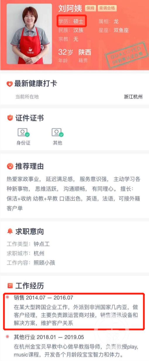 ▲刘双简历表现,硕士研究生学历,曾在大型跨国企业事情,外派非洲几内亚。受访者供图