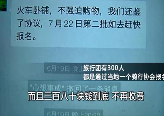 老人在香港遭强制购物 导游:出来要花点钱 不买滚