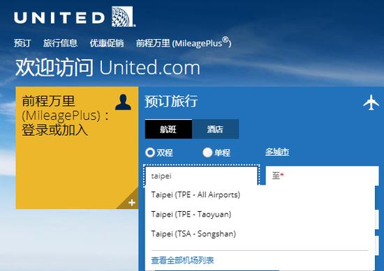 """图为美国联合航空官网也在""""台北""""后面删除""""台湾""""。"""