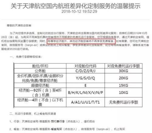 天津航空于2018年10月取消大部分经济舱的免费餐食(图片截自天津航空官网)