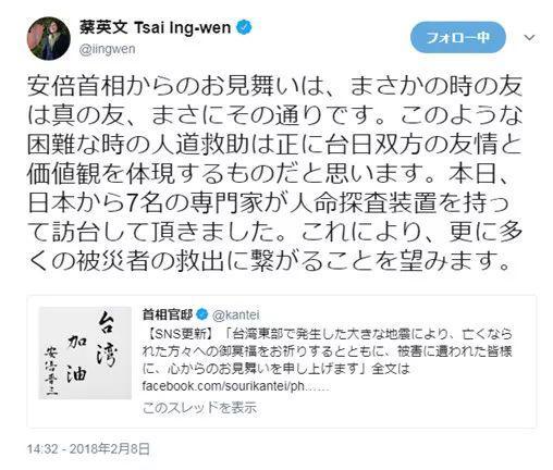 安倍首相在1天后的2月9日用中日文转了蔡英文的推特。