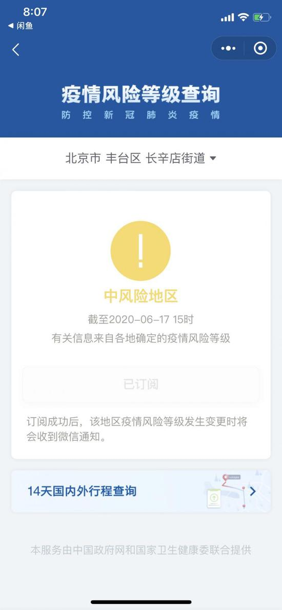 再增一个!北京丰台已有1个高风险地区10个中风险地区图片