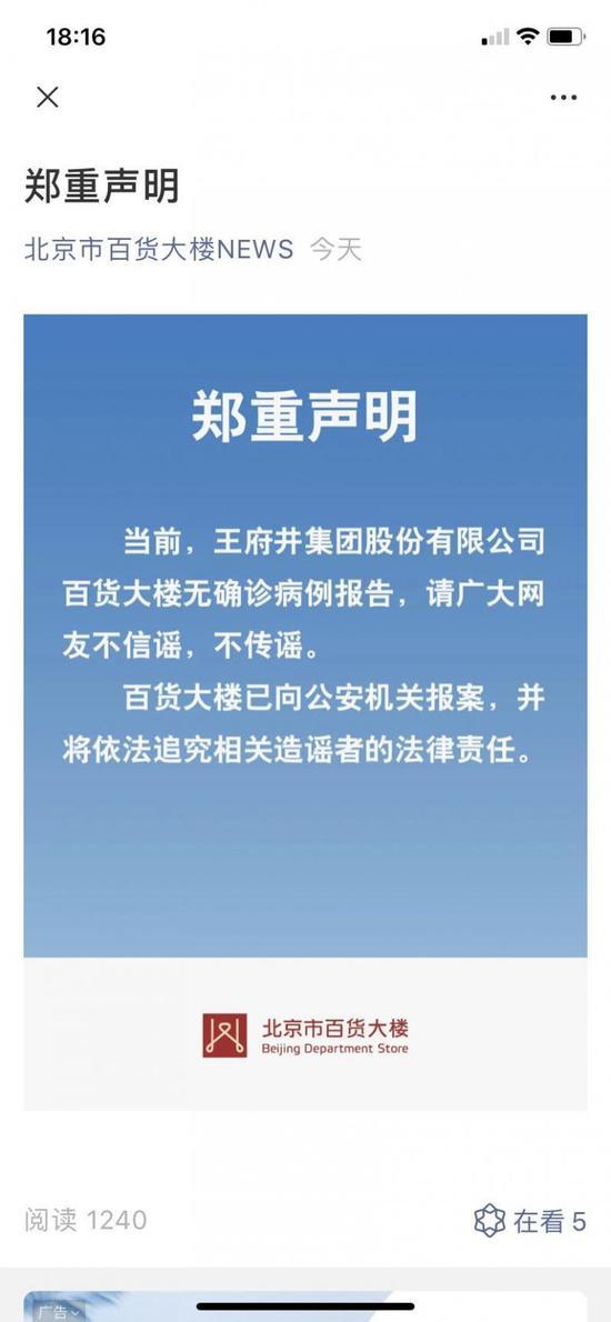 北京王杏悦府井百货大楼辟谣出现确诊病例,杏悦图片