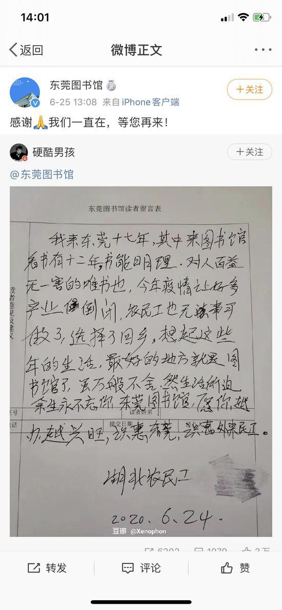 东莞图书馆通过微博回复农民工吴桂春的读者留言。 微博截图