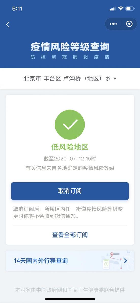 [杏悦]北京再杏悦有三地区降为低风险地区图片