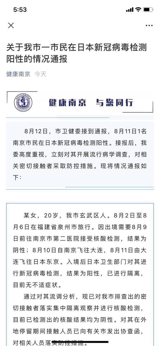 南京一市民在日本新冠病毒检测阳性的情况通报