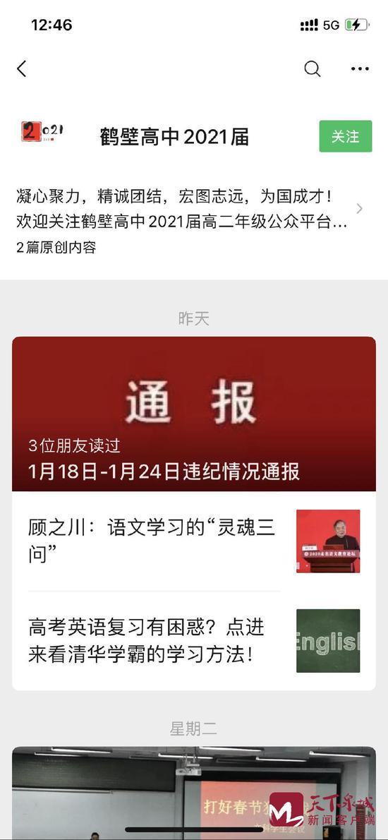 河南鹤壁高中网络实名通报学生课堂违纪 律师:涉嫌侵犯隐私权
