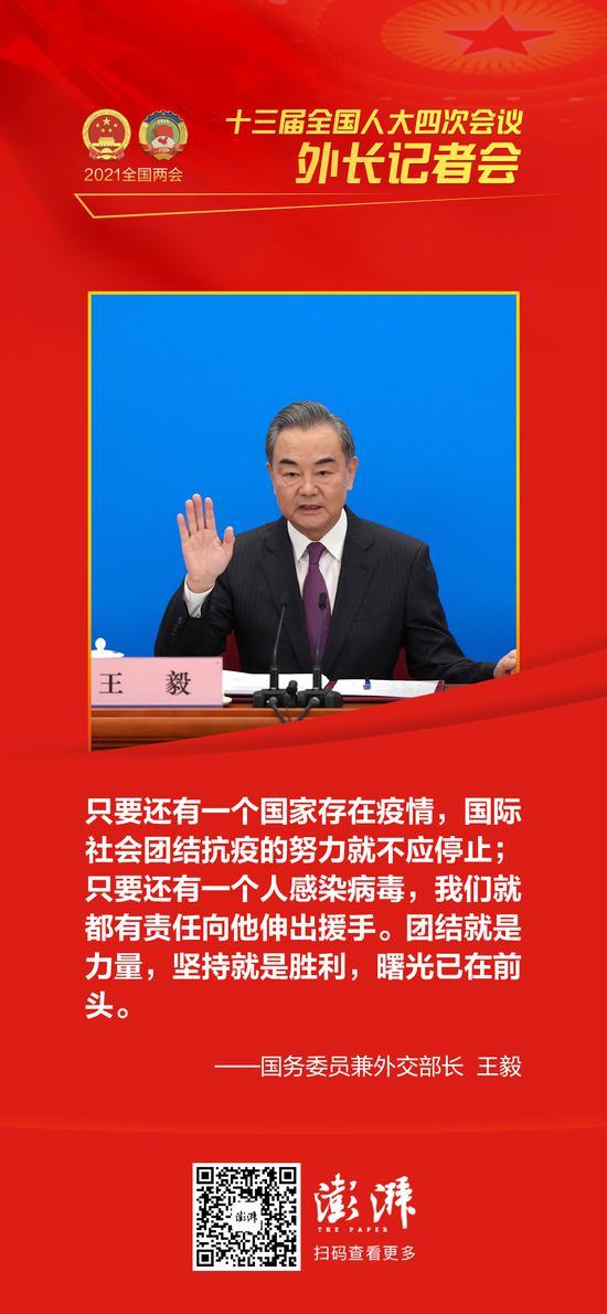 27次问答再创纪录,王毅在两会记者会上说了哪些金句?图片