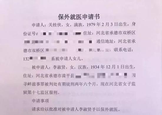 ▲图为李淑贤家人为其提交的保外就医申请书。受访者供图
