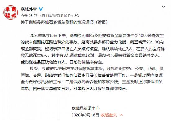 河南货车侧翻掩压路边拾蒜群众事故后续:已致8死11伤图片