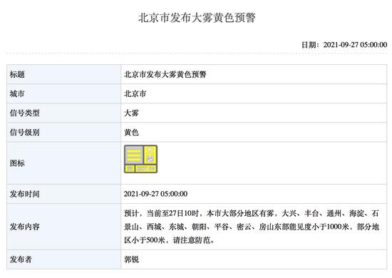 北京发布大雾黄色预警:部分地区能见度小于500米