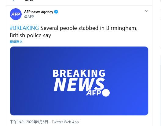 英国警方:伯明翰市有数人被人刺伤