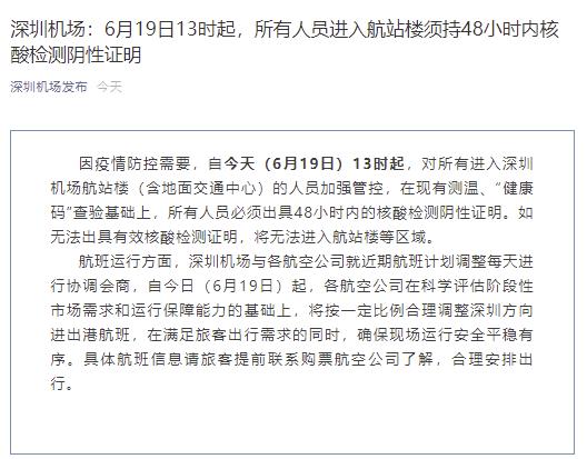 深圳机场:今日13时起,所有人员进入航站楼须持48小时内核酸检测阴性证明
