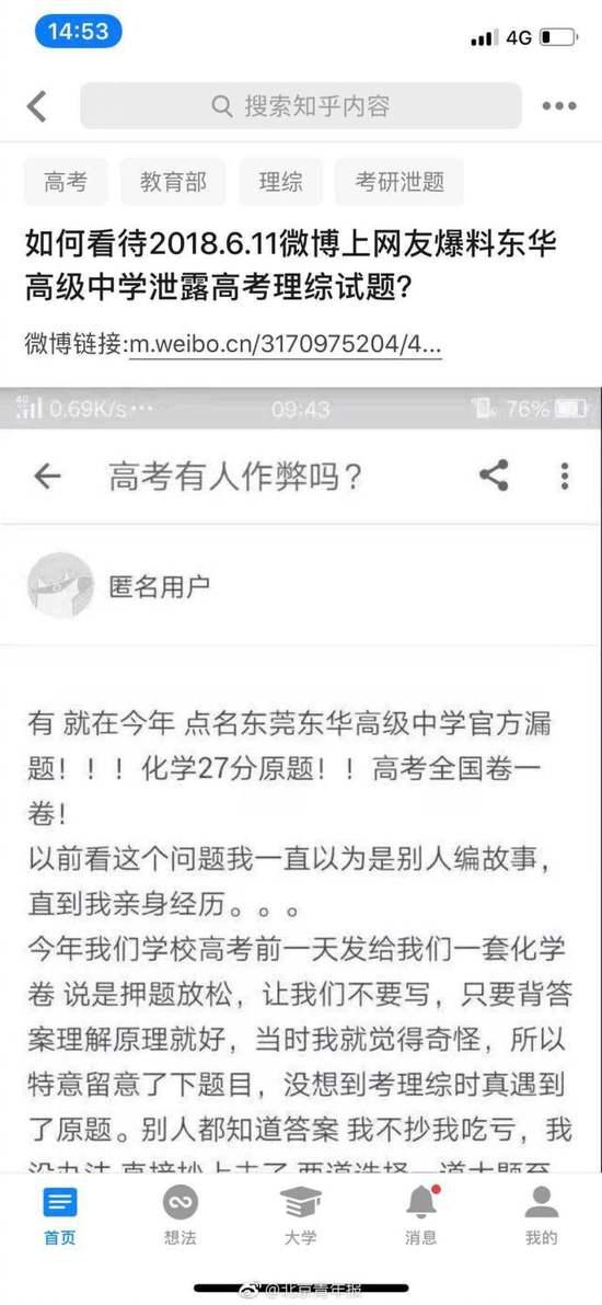 广东一学校泄露高考理综试题?教育部门已介入处理