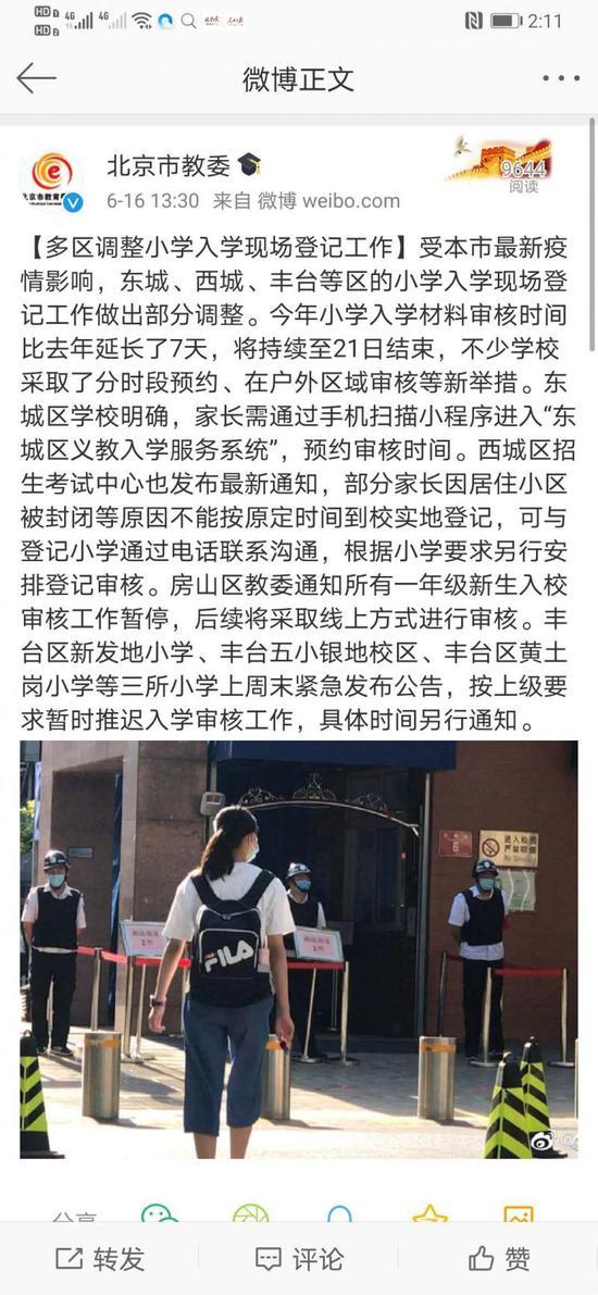 北京东城、西城、丰台等区小学入学现场登记进行部分调整