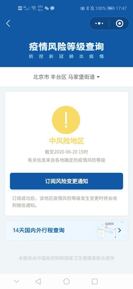 杏悦注册道杏悦注册升级为中风险目前北京2地高图片