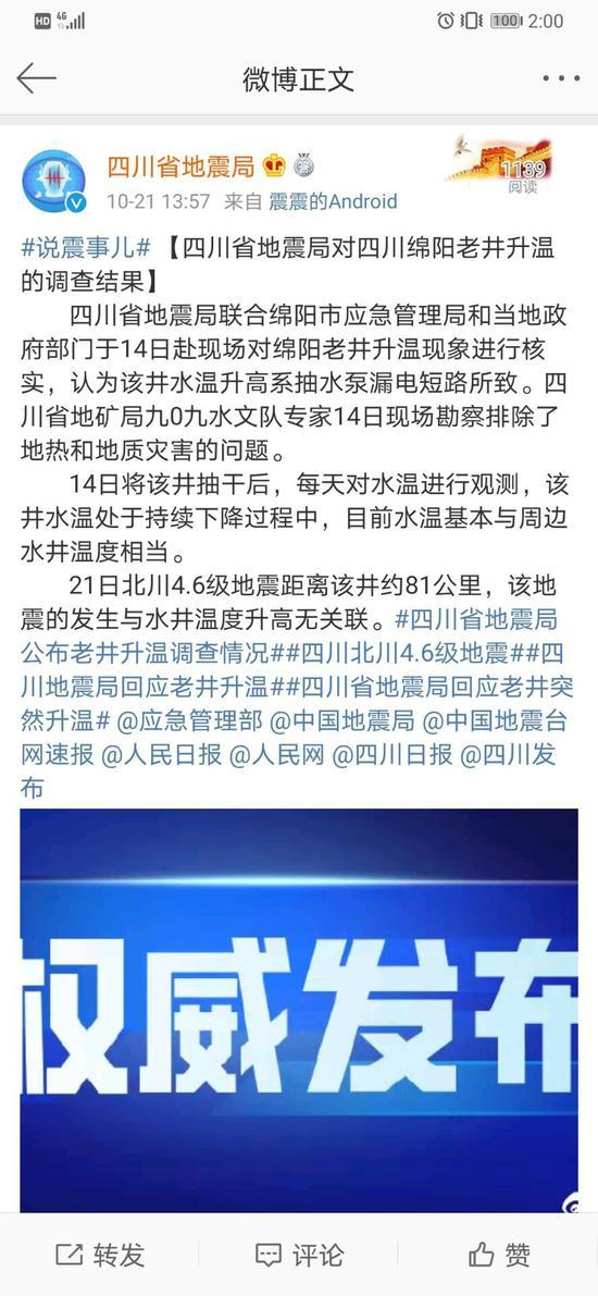 四川省地震局:北川4.6级地震与之前的水井温度升高无关联图片