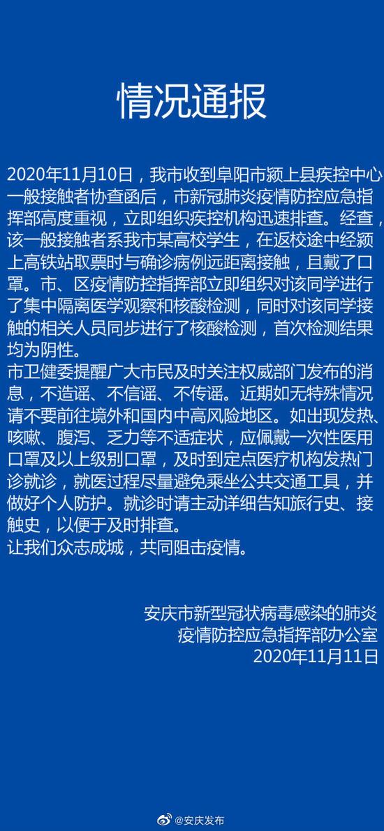 安徽安庆一学生返校途中与确诊病例有接触,相关人员核酸检测阴性图片