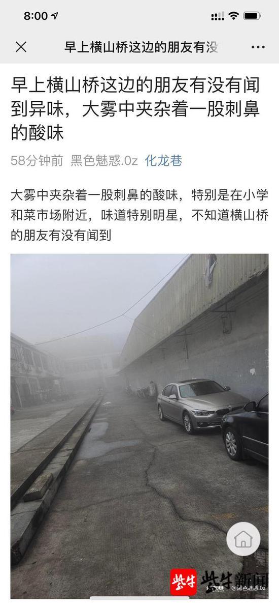 江苏常州横山桥镇回应不明异味事件:系工地消毒液储存罐残液泄漏
