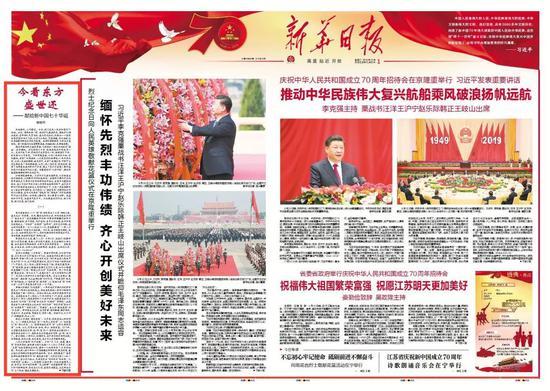 图为《新华日报》2019年10月1日头版