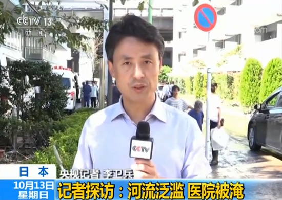 """""""海贝思""""袭击 东京郊外医院被淹水深到人的胸部"""