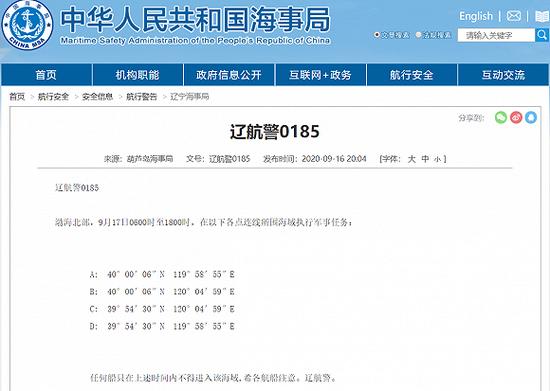 葫芦岛海事局:9月17日6时至18时在渤海北部执行军事任务图片