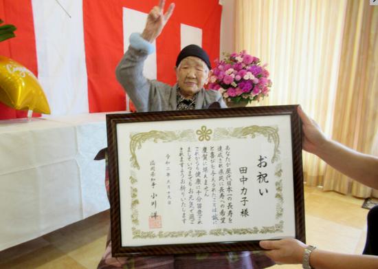 117岁261天!全球最长寿老人又刷新一项纪录