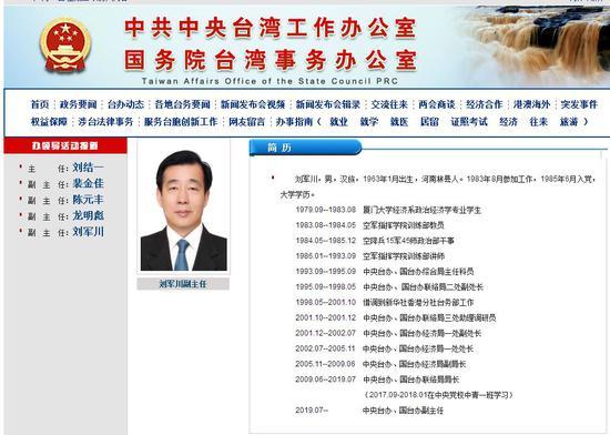 厦门市委书记进京不到1年 国台办高层再添新人