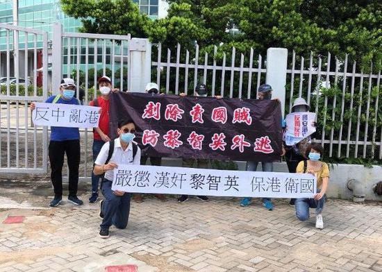 """香港市民赴黎智英住所外示威 高呼严惩""""汉奸""""防止外逃图片"""