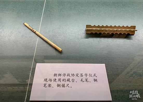 △朝鲜息兵协定具名典礼现场利用的文具(总台央视记者石丞拍摄)