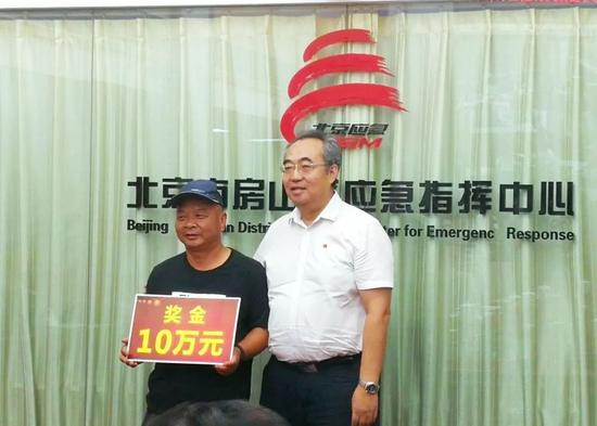 应对北京房山山体崩塌 这位大叔的举动被奖10万元