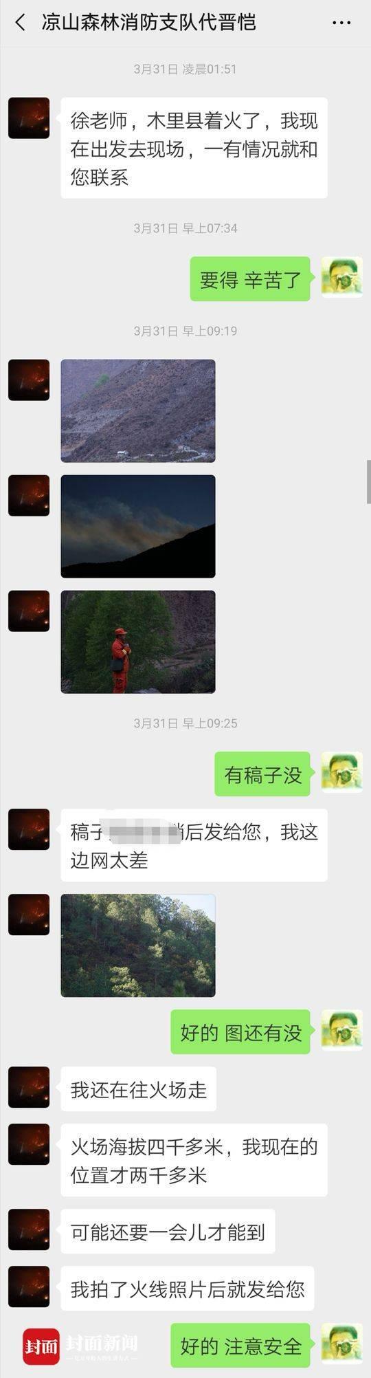 3月31日,代晋恺最后与记者的微信记录