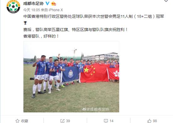 香港警队在成都夺冠 高举五星红旗庆祝胜利(图)|香港警队