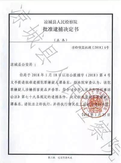 ▲1月25日,因涉嫌损害商品声誉罪,医生谭秦东被检察机关批准逮捕。目前,案件已依法移送检察机关审查起诉。